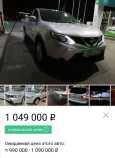 Nissan Qashqai, 2016 год, 1 199 000 руб.