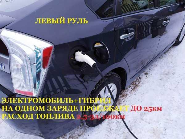 Toyota Prius PHV, 2014 год, 1 300 000 руб.