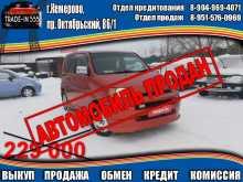 Кемерово S-MX 1997