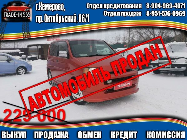 Honda S-MX, 1997 год, 199 000 руб.