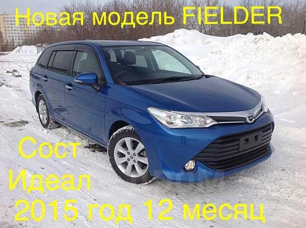 Toyota Corolla Fielder, 2015 год, 815 000 руб.