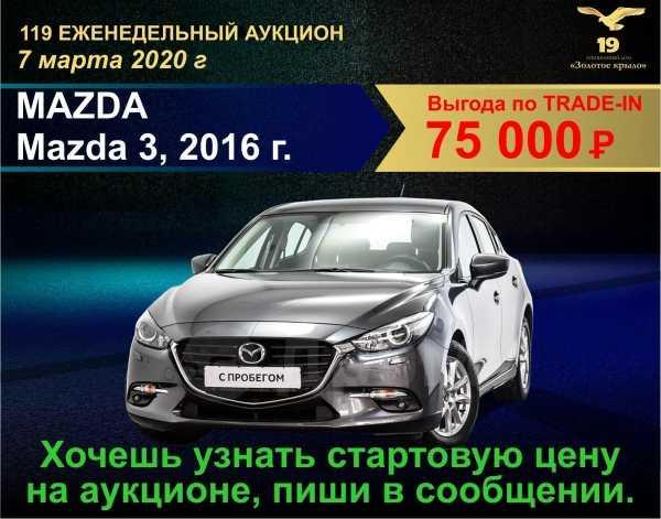 Mazda Mazda3, 2016 год, 863 500 руб.