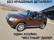 Улан-Удэ Duster 2012