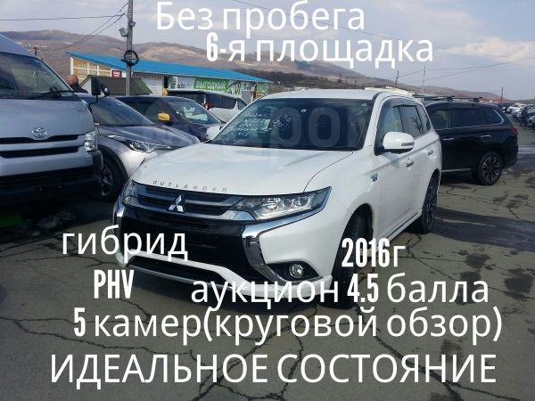 Mitsubishi Outlander, 2016 год, 1 705 000 руб.