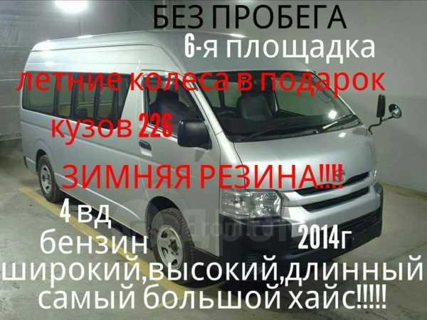 Toyota Hiace, 2014 год, 1 635 000 руб.