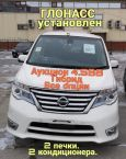 Nissan Serena, 2015 год, 1 239 000 руб.