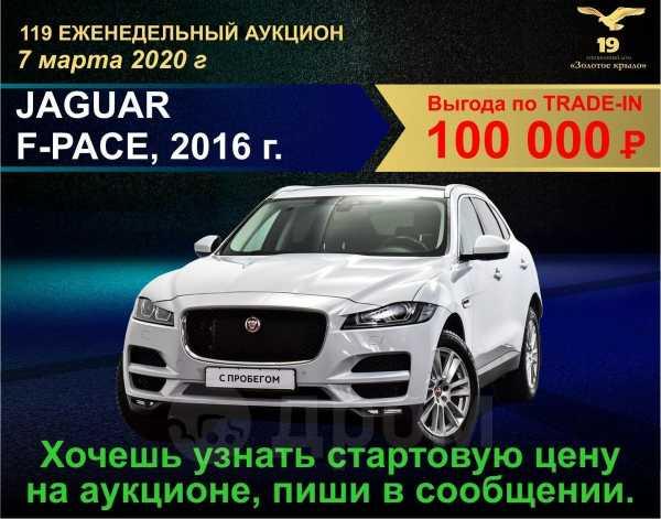 Jaguar F-Pace, 2016 год, 1 644 500 руб.