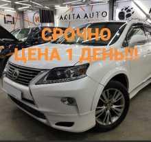 Хабаровск RX350 2012