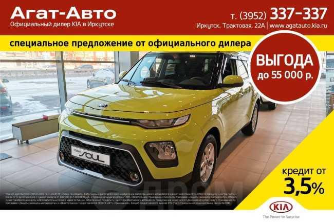 Kia Soul, 2019 год, 1 159 900 руб.