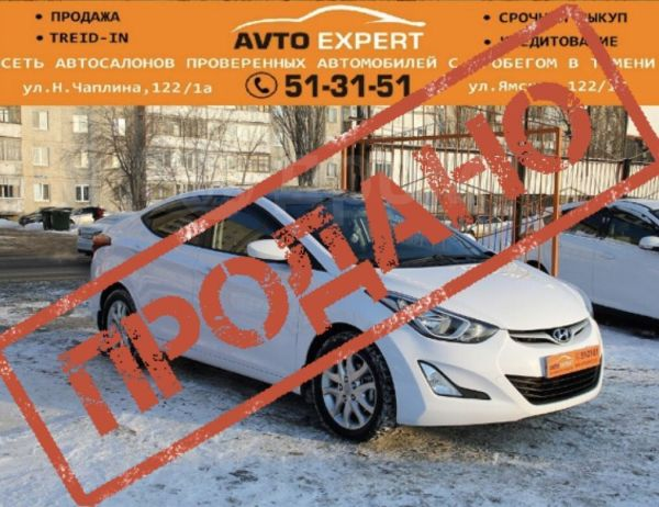 Hyundai Elantra, 2014 год, 699 998 руб.