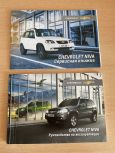 Chevrolet Niva, 2018 год, 430 000 руб.