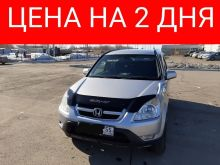 Омск CR-V 2003