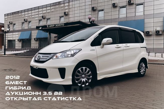 Honda Freed, 2012 год, 645 000 руб.