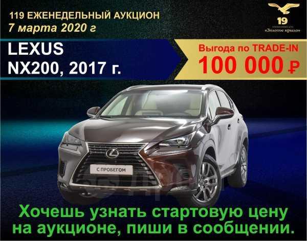 Lexus NX200, 2017 год, 1 754 500 руб.