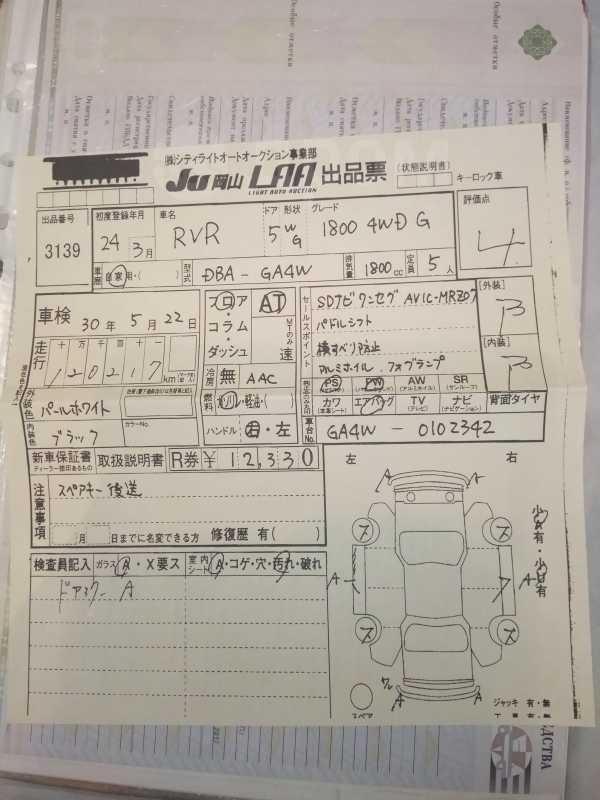 Mitsubishi RVR, 2012 год, 900 000 руб.