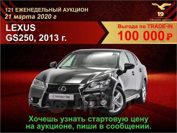 Lexus GS250, 2013 год, 1 215 500 руб.