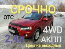 Томск Outlander 2010