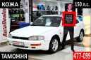 Toyota Camry, 1995 год, 219 000 руб.