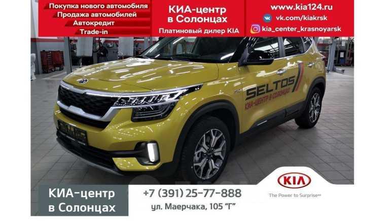 Kia Seltos, 2020 год, 1 829 900 руб.