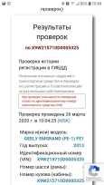 Geely Emgrand EC7, 2013 год, 280 000 руб.