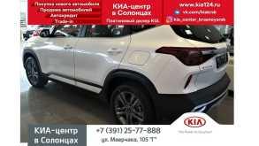Красноярск Seltos 2020