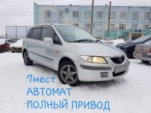 Киров Premacy 2000