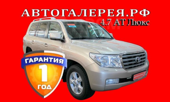Toyota Land Cruiser, 2011 год, 1 998 000 руб.