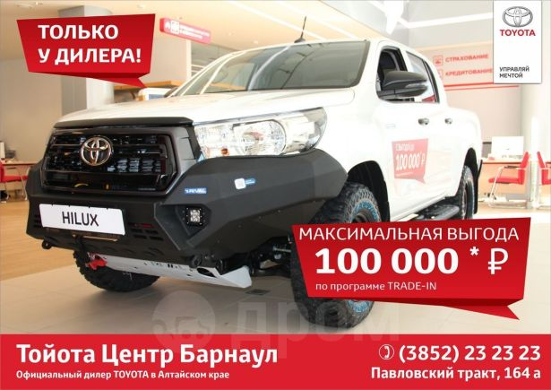Toyota Hilux Pick Up, 2019 год, 2 703 500 руб.