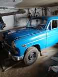 Москвич 407, 1960 год, 100 000 руб.