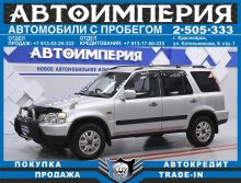 Красноярск CR-V 1996