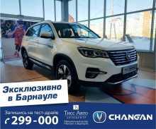 Барнаул CS75 2020