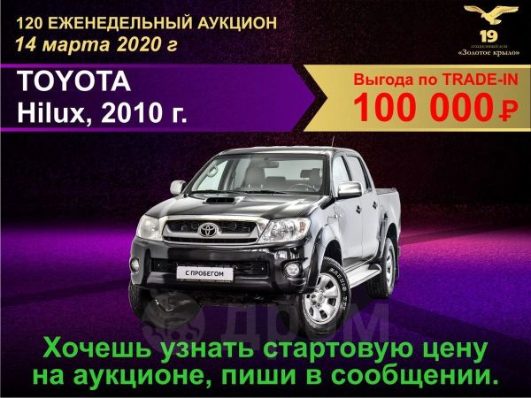 Toyota Hilux Pick Up, 2010 год, 885 500 руб.
