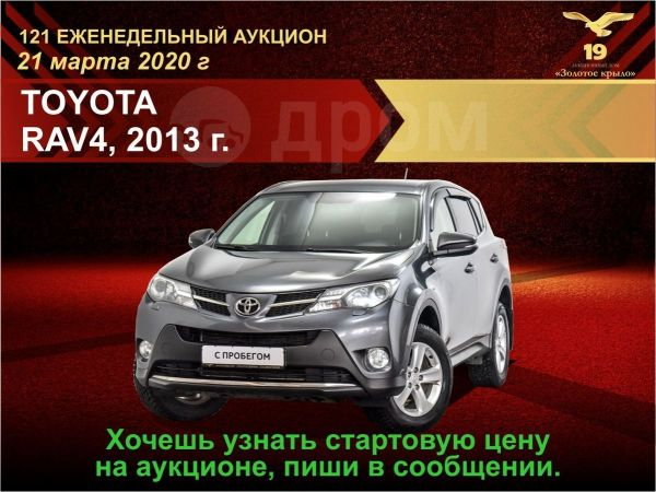 Toyota RAV4, 2013 год, 957 000 руб.