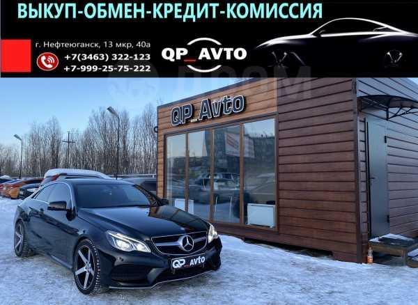 Mercedes-Benz E-Class, 2014 год, 1 620 620 руб.