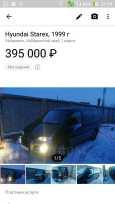 Hyundai Starex, 1999 год, 395 000 руб.
