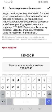 Новосибирск Avancier 1999