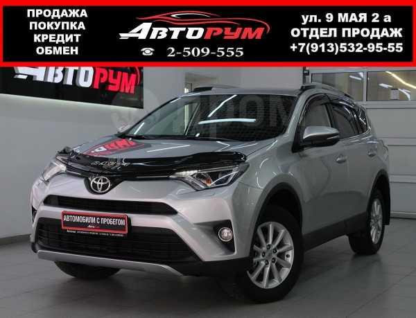 Toyota RAV4, 2017 год, 1 487 000 руб.