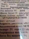 Citroen Grand C4 Picasso, 2009 год, 420 000 руб.