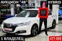 Honda Accord, 2014 год, 1 199 000 руб.