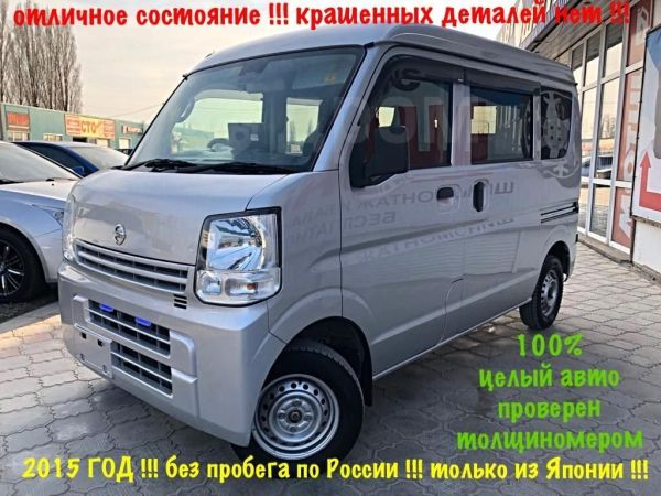 Nissan NV100 Clipper, 2015 год, 385 000 руб.