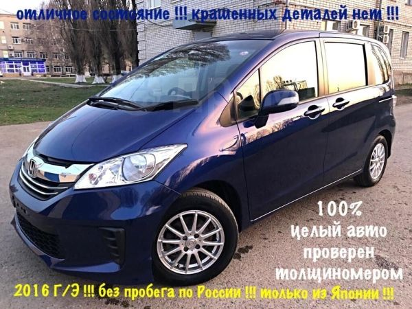 Honda Freed, 2015 год, 785 000 руб.