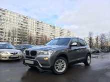 Москва X3 2013