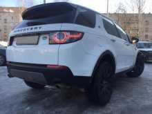 Пермь Discovery Sport