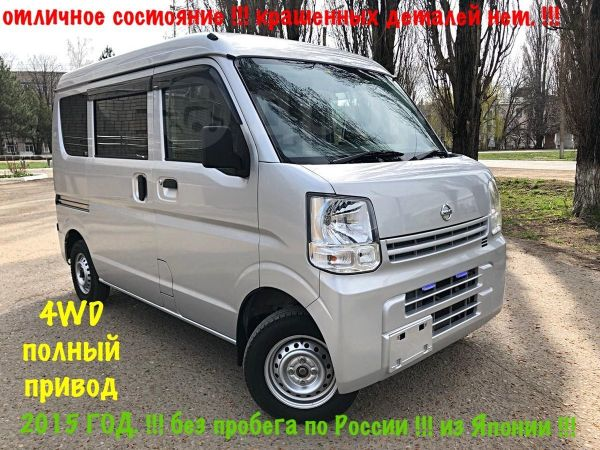 Nissan Clipper, 2015 год, 395 000 руб.