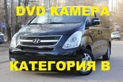 Москва Grand Starex 2011