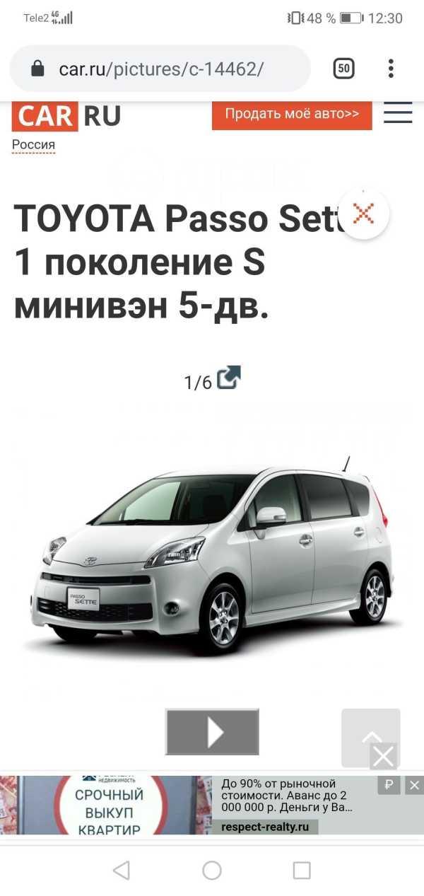 Toyota Passo Sette, 2012 год, 530 000 руб.