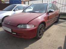 Кропоткин Civic 1993