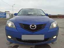 Ростов-на-Дону Mazda Axela 2008