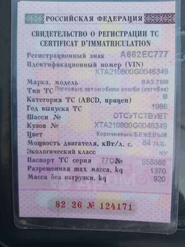 Лада 2108, 1986 год, 60 000 руб.