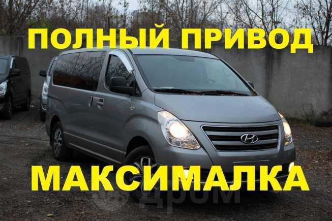 Hyundai Grand Starex, 2017 год, 1 890 000 руб.